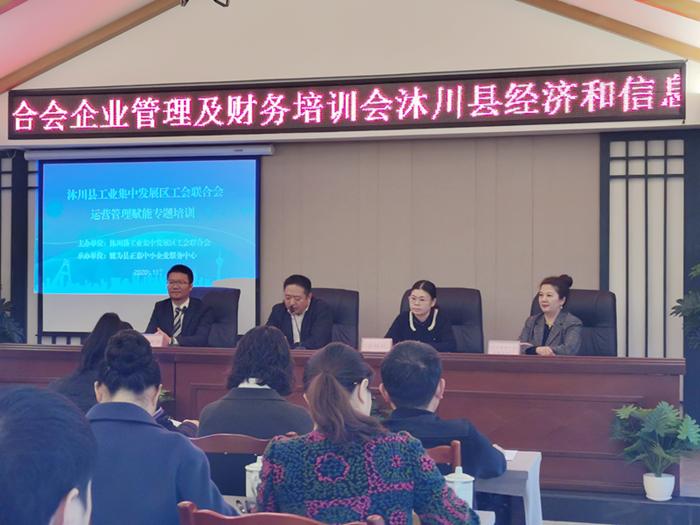 沐川县企业管理及财务培训顺利召开