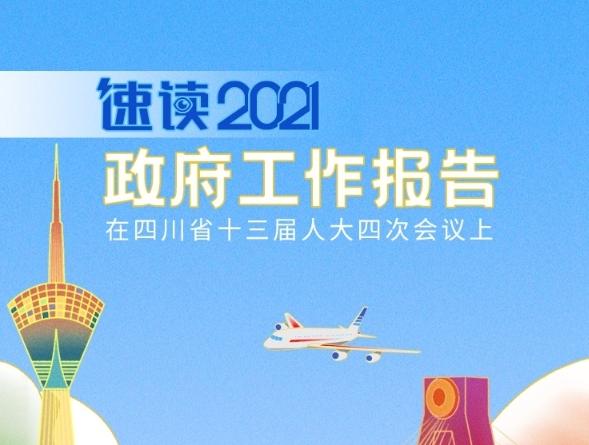 图解:2021年四川省政府工作报告