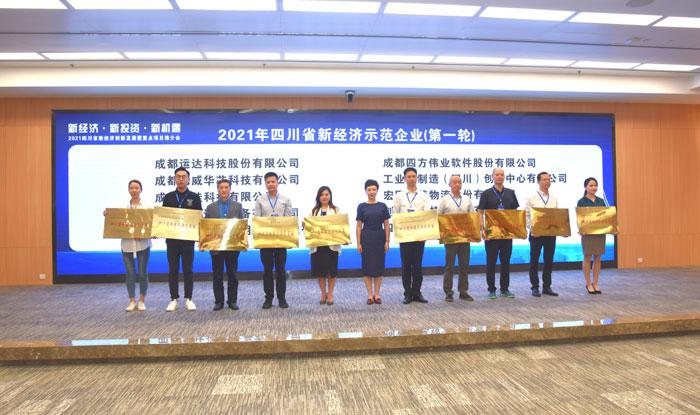 四川新经济大会丨四川首批认定的30户新经济示范企业授牌