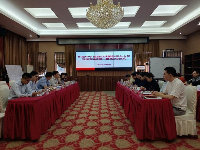 川渝中小企业公共服务平台人员互派交流(第一批)今日正式启动